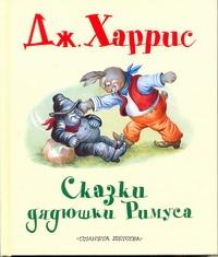 Харрис Д. - Сказки дядюшки Римуса обложка книги