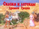 Яхнин Л.Л. - Сказки и легенды Древней Греции' обложка книги
