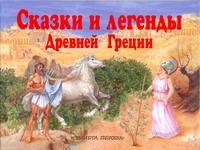 Сказки и легенды Древней Греции Яхнин Л.Л.