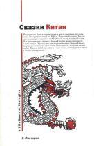 Рифтин Б. - Сказки Китая' обложка книги