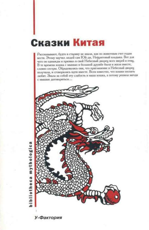 Сказки Китая Рифтин Б.