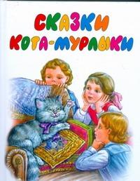 Сказки Кота -Мурлыки Вагнер Н.П.