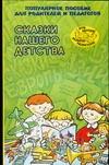 Сказки нашего детства