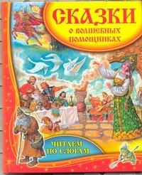 Сказки о волшебных помощниках Данкова Р. Е.
