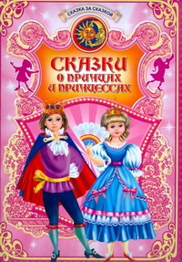 Сказки о принцах и принцессах Долгов В.
