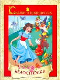 Сказки о принцессах. Белоснежка