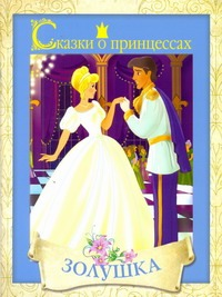 Сказки о принцессах. Золушка .
