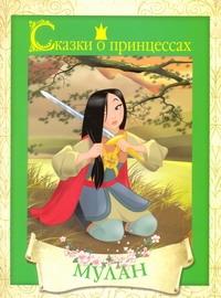 Сказки о принцессах. Мулан .