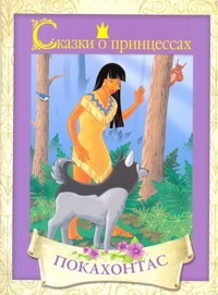Сказки о принцессах. Покахонтас .
