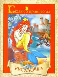 Сказки о принцессах. Русалочка