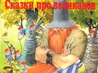 Сказки про великанов Бояринов В.