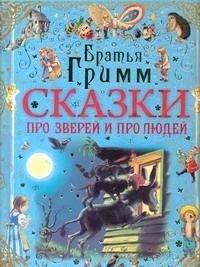 Гримм Я., Гримм В. - Сказки про зверей и про людей(синяя) обложка книги