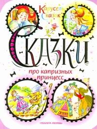 Сказки про капризных принцесс Елисеев* А.М.