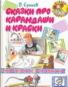 Сказки про карандаши и краски Сутеев В.Г.