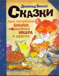 Сказки про тигрёнка Бинки, поросёнка Икара, дракончика Эндрью и других Биссет Дональд