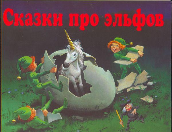 Сказки про эльфов Бояринов В.
