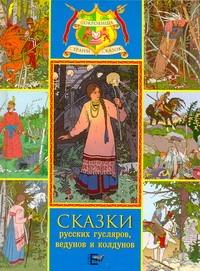 Сказки русских гусляров, ведунов и колдунов Билибин И
