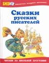 Сказки русских писателей Дугин В.