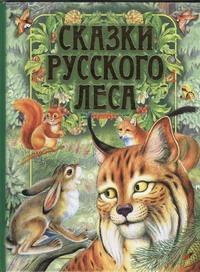 Сказки русского леса Сладков Н.И.