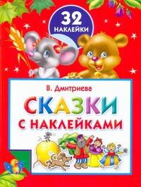 Сказки с наклейками. 32 наклейки Дмитриева В.Г.