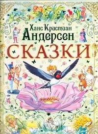 Сказки(зелёная) Андерсен Г.- Х.