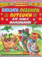 Бондаренко В.М. - Сказки, песенки, потешки для самых маленьких' обложка книги