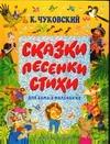Сказки, песенки, стихи для самых маленьких Чуковский К.И.