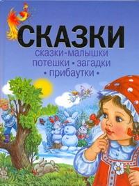 Сказки.Сказки-малышки. Потешки. Загадки. Прибаутки Чукавин А.А.