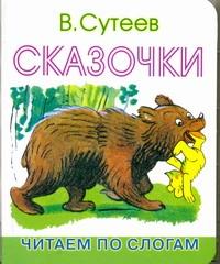Сказочки Сутеев В.Г.