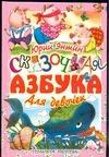 Сказочная азбука для девочек Энтин Ю.С.