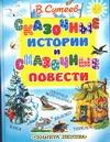 Сказочные истории и сказочные повести Сутеев В.Г.