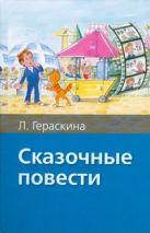 Гераскина Л.Б. - Сказочные повести' обложка книги