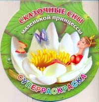 Жуковская Е.Р. - Сказочные сны маленькой принцессы. Суперраскраска обложка книги
