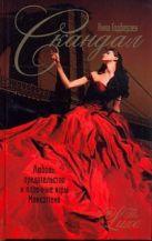Годберзен Анна - Скандал' обложка книги