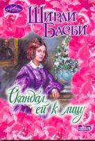 Басби Ш. - Скандал ей к лицу' обложка книги