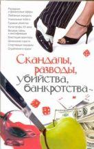 Гаманюк Н.А. - Скандалы, разводы, убийства, банкротства' обложка книги