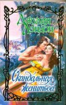 Лэндон Д. - Скандальная женитьба' обложка книги