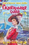 Маклейн Д. - Скандальная слава' обложка книги