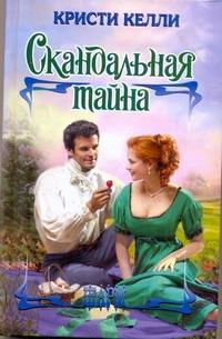 Келли К. - Скандальная тайна обложка книги