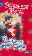 Бойл Э. - Скандальное красное платье' обложка книги