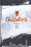 Кирк З. - Скарабей' обложка книги