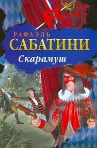 Скарамуш Сабатини Р.