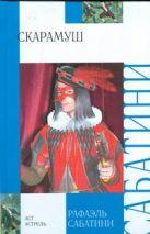 Сабатини Р. - Скарамуш' обложка книги