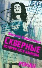 Климонтович Н.Ю. - Скверные истории Пети Камнева' обложка книги