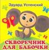 Успенский Э.Н. - Скворечник для бабочки обложка книги