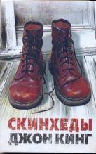 Кинг Д. - Скинхеды' обложка книги