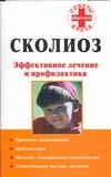 Кириллов А.И. - Сколиоз. Эффективное лечение и профилактика' обложка книги