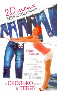 Боснак Карин - Сколько у тебя? 20 моих единственных! обложка книги