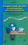 Авшарян Г.Э. - Скоростная печать на компьютере десятью пальцами' обложка книги