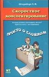 Штернберг Л.Ф. - Скоростное конспектирование' обложка книги